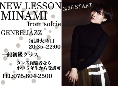 [MINAMI from solcie]NEW LESSON START!!