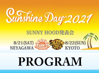 SUNSHINE DAY 2021 発表会 プログラム