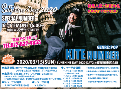 SUNSHINE DAY 2020 SPECIAL NUMBER 『KITE』
