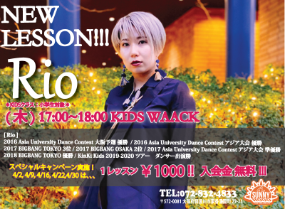 ★「Rio」NEW LESSON START!!!★