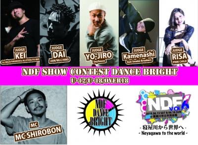 『NEYAGAWA DANCE FESTIVAL VOL.6 コンテスト部門』
