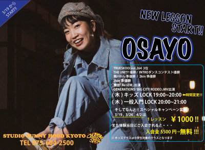 ★「OSAYO」NEW LESSON START!!!★