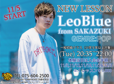 京都伏見店 NEW LESSON START!! 『LeoBlue』from SAKAZUKI