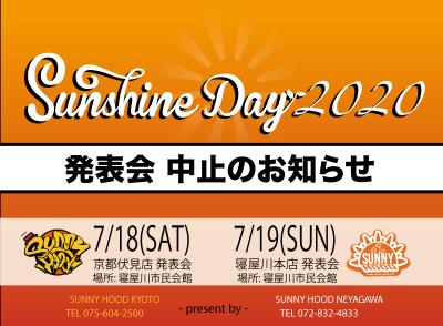 【SUNSHUNE DAY2020】開催中止のお知らせ
