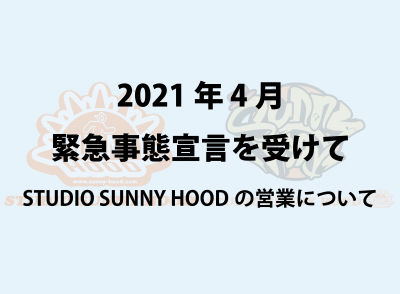 『SUNNY HOODからのお知らせ』