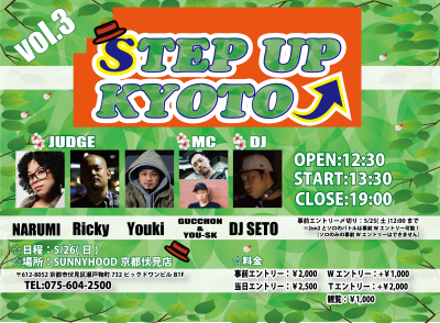 STEP UP KYOTO vol.3