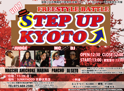【STEP UP KYOTO vol.7】