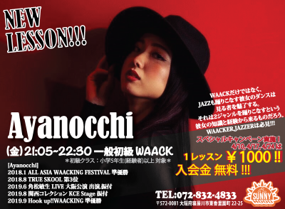 ★「ayanocchi」NEW LESSON START!!!★