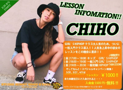 LESSON INFOMATION!!.『CHIHO』