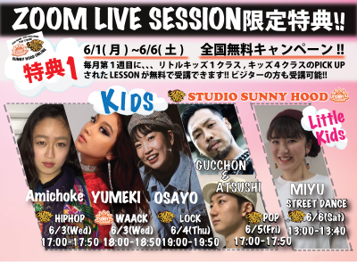 KIDS&LITTLE KIDS 【ZOOM LIVE LESSON 限定特典】