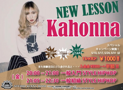 【 Kahonna 】NEW LESSON !!!