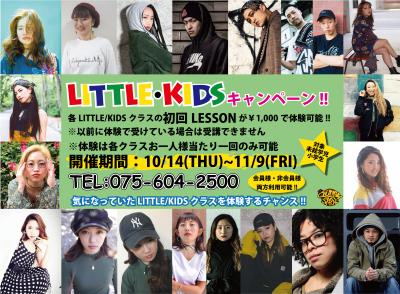 SUNNYHOOD 京都伏見店のLITTLE・KIDSキャンペーンがスタート!