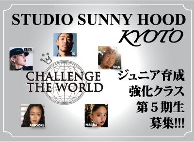 ★STUDIO SUNNY HOOD 京都伏見店第5期ジュニア強化クラス始動★