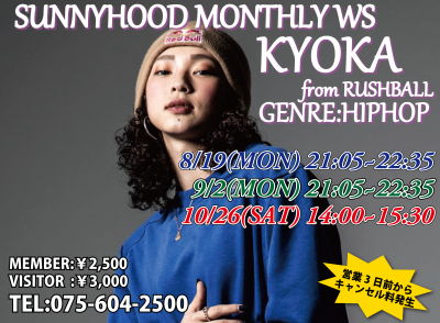 SUNNYHOOD KYOTO presents...「KYOKA MONTHLY WORKSHOP」