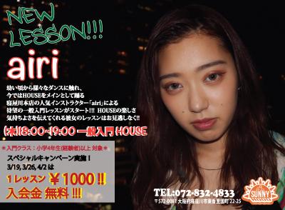 ★「airi」NEW LESSON START!!!★