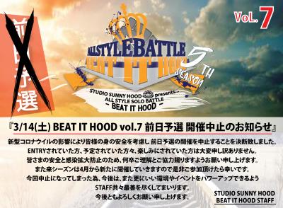『3/14(土) BEAT IT HOOD vol.7 前日予選 開催中止のお知らせ』