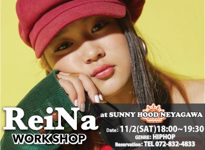 ☆★『 ReiNa 』SPECIAL WORK SHOP開催!!!★☆
