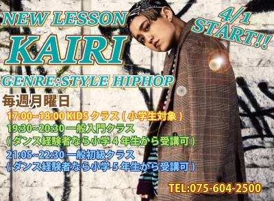 [KAIRI]NEW LESSON START!!