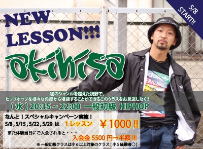 ★「AKIHISA」NEW LESSON START!!!★.